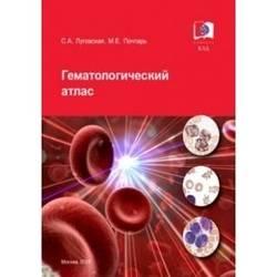 Лабораторная диагностика/Биохимия