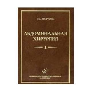 Абдоминальная хирургия в 2-х т.т. Григорян Р. А. 2006 г. (МИА)