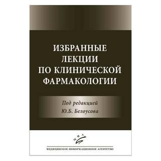 Избранные лекции по клинической фармакологии Белоусов Ю.Б. 2016 г. (МИА)