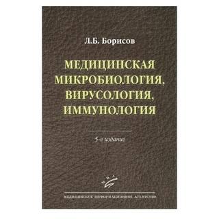 Медицинская микробиология, вирусология, иммунология 5-е изд., Борисов Л.Б. 2016 г. (МИА)