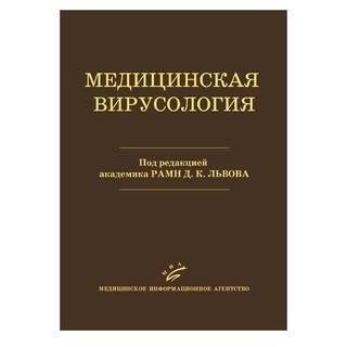Медицинская вирусология Львов Д.К. 2008 г. (МИА)