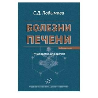 Болезни печени: Руководство для врачей. Изд. 5-е Подымова С.Д. 2018 г. (МИА)