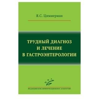 Трудный диагноз и лечение в гастроэнтерологии Циммерман Я.С. 2015 г. (МИА)