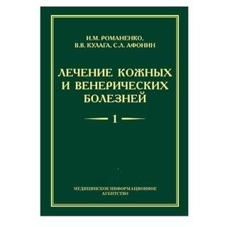 Лечение кожных и венерических болезней: Руководство для врачей: компл 2-х т.т. Романенко И.М. 2015 г. (МИА)