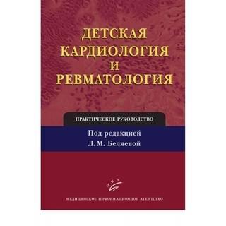 Детская кардиология и ревматология: Практическое руководство Беляева Л.М. 2011 г. (МИА)