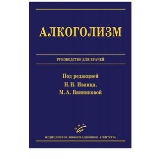 Алкоголизм: Руководство для врачей Иванец Н.Н 2011 г. (МИА)