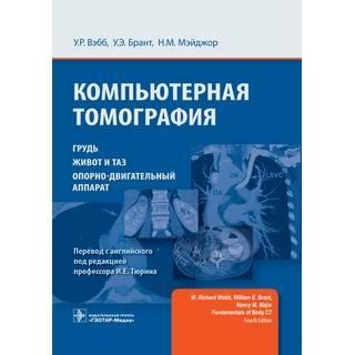 Компьютерная томография : грудь, живот и таз, опорно-двигательный аппарат У. Р. Вэбб У. Э. Брант 2021 г. (Гэотар)