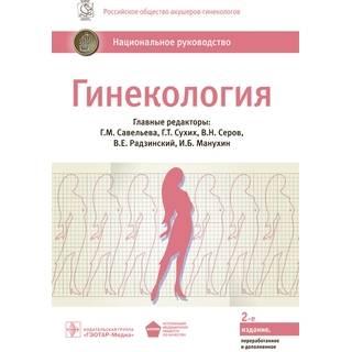 Национальное руководство. Гинекология. 2-е изд. под ред. Г. М. Савельевой 2020 г. (Гэотар)
