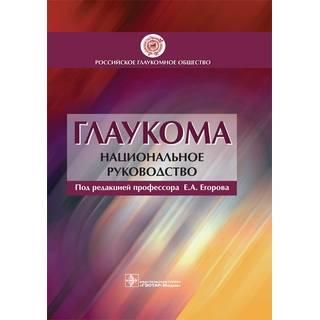 Национальное руководство. Глаукома под ред. Е.А. Егорова 2014 г. (Гэотар)