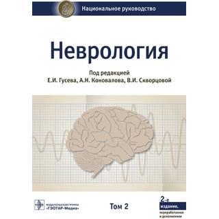 Национальное руководство. Неврология. В 2-х т. Т.2 2-е изд. под ред. Е. И. Гусева 2019 г. (Гэотар)