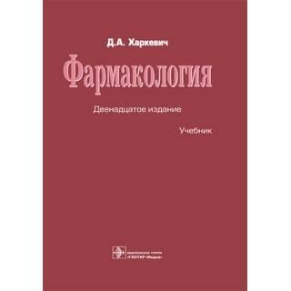 Фармакология : учебник 13-е изд., Харкевич Д.А. 2021 г. (Гэотар)