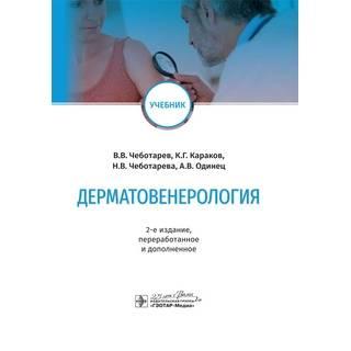 Дерматовенерология : учебник. 2-е изд (стоматол) В. В. Чеботарев 2020 г. (Гэотар)