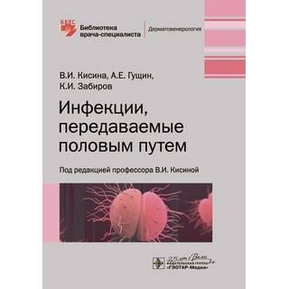 Инфекции, передаваемые половым путем (Серия «Библиотека врача-специалиста») В. И. Кисина 2020 г. (Гэотар)