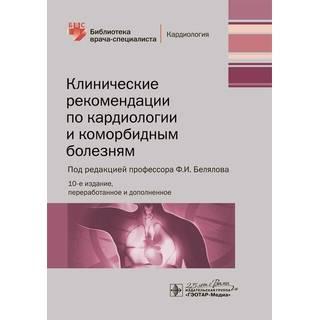 Клинические рекомендации по кардиологии и коморбидным болезням . 11-е изд. под ред. Ф. И. Белялова 2021 г. (Гэотар)