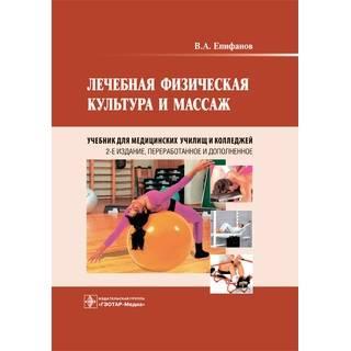 Лечебная физическая культура и массаж. 2-е изд. (для СПО) Епифанов В.А. 2016 г. (Гэотар)