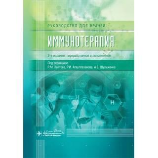 Иммунотерапия : руководство для врачей. 2-е изд. под ред. Р. М. Хаитова 2020 г. (Гэотар)
