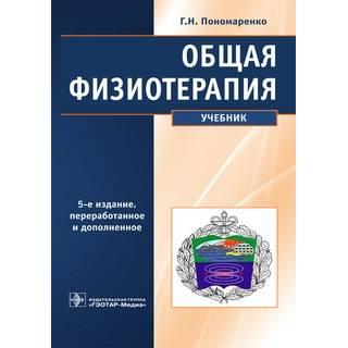 Общая физиотерапия. 5-е изд. Пономаренко Г.Н. 2020 г. (Гэотар)