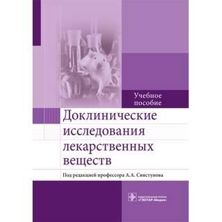 Доклинические исследования лекарственных веществ: учебное пособие А. В. Бузлама 2017 г. (Гэотар)