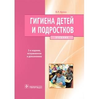 Гигиена детей и подростков. 2-е изд., Кучма В.Р. 2015 г. (Гэотар)