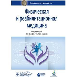Национальное руководство. Физическая и реабилитационная медицина под ред. Г. Н. Пономаренко 2020 г. (Гэотар)
