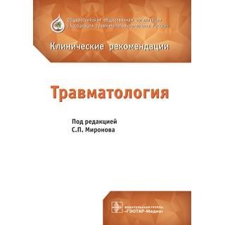 Травматология : клинические рекомендации под ред. С. П. Миронова 2018 г. (Гэотар)