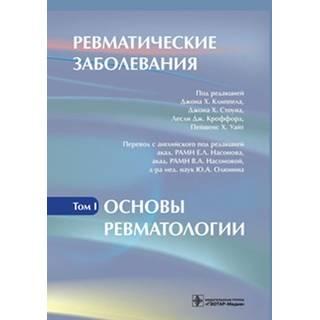 Ревматические заболевания. В 3 томах. Том 1. Основы ревматологии Под ред. Дж.Х. Клиппела 2011 г. (Гэотар)
