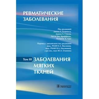 Ревматические заболевания. В 3 томах. Том 3. Заболевания мягких тканей Под ред. Дж.Х. Клиппела 2011 г. (Гэотар)