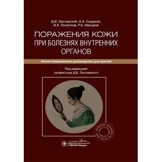 Поражения кожи при болезнях внутренних органов : иллюстрированное руководство для врачей Д. В. Заславский 2020 г. (Гэотар)