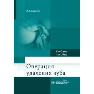 Операция удаления зуба Базикян Э.А. 2016 г. (Гэотар)
