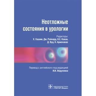 Неотложные состояния в урологии Под ред. Х. Хашим 2016 г. (Гэотар)