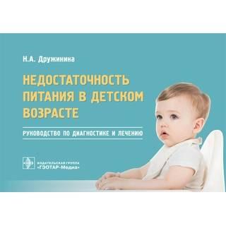 Недостаточность питания в детском возрасте : руководство по диагностике и лечению Н. А. Дружинина 2019 г. (Гэотар)