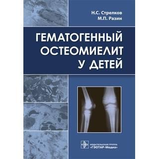 Гематогенный остеомиелит у детей Н. С. елков М. П. Разин 2018 г. (Гэотар)