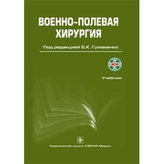 Военно-полевая хирургия. 2- е изд. Под ред. Е. К. Гуманенко 2016 г. (Гэотар)