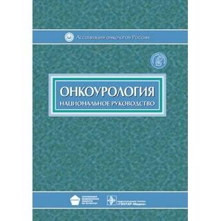 Национальное руководство. Онкоурология Под ред. В.И. Чиссова 2012 г. (Гэотар)