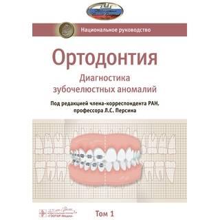 Национальное руководство. Ортодонтия. В 2 т. Т. 1. Диагностика зубочелюстных аномалий под ред. Л. С. Персина 2020 г. (Гэотар)