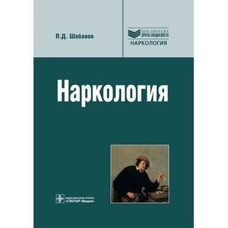 Наркология. 2-е изд.(Серия «Библиотека врача-специалиста») Шабанов П.Д. 2015 г. (Гэотар)