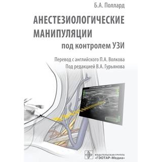 Анестезиологические манипуляции под контролем УЗИ Б. А. Поллард 2021 г. (Гэотар)