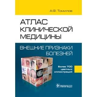 Атлас клинической медицины. Внешние признаки болезней Томилов А.Ф. 2013 г. (Гэотар)