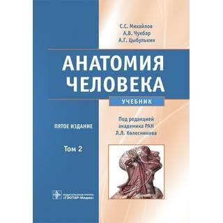 Анатомия человека+CD : учебник : в 2 т. 5-е изд. Т. 2 С. С. Михайлов 2018 г. (Гэотар)