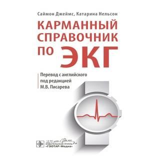 Карманный справочник по ЭКГ С. Джеймс К. Нельсон 2020 г. (Гэотар)