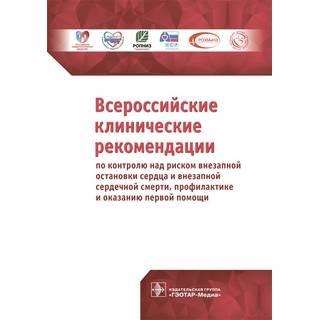 Всероссийские клинические рекомендации по контролю над риском внезапной остановки сердца и внезапной сердечной смерти, профилактике и оказанию первой помощи 2018 г. (Гэотар)