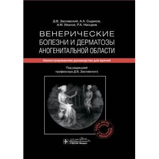 Венерические болезни и дерматозы аногенитальной области : иллюстрированное руководство для врачей Д. В. Заславский 2020 г. (Гэотар)