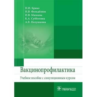 Вакцинопрофилактика: учебное пособие с симуляционным курсом Н.И. Брико 2017 г. (Гэотар)