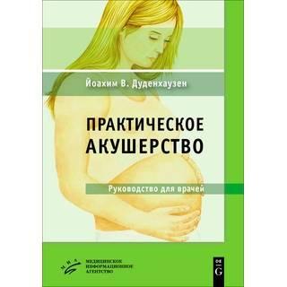 Практическое акушерство : Руководство для врачей 21-е изд. Дуденхаузен Йоахим В. 2019 г. (МИА)