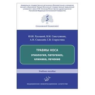 Травмы носа: этиология, патогенез, клиника, лечение : Учебное пособие Русецкий Ю.Ю. 2019 г. (МИА)