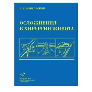 Осложнения в хирургии живота Жебровский В.В. 2006 г. (МИА)