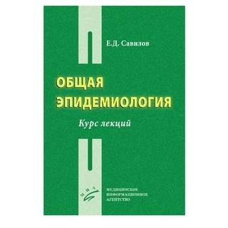 Общая эпидемиология : Курс лекций Савилов Е.Д. 2020 г. (МИА)