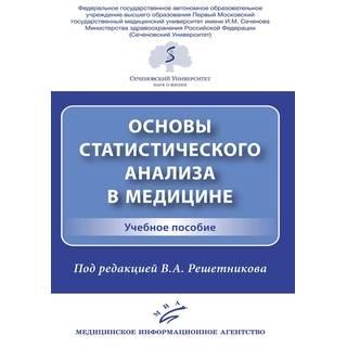 Основы статистического анализа в медицине : Учебное пособие Решетников В.А. 2020 г. (МИА)