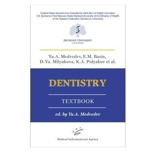 Dentistry : Textbook Медведев Ю.А. 2019 г. (МИА)