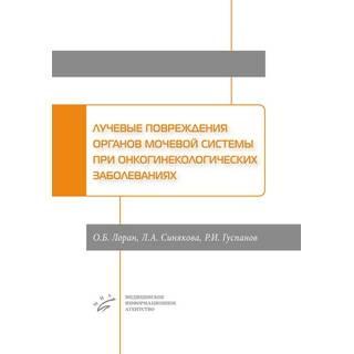 Лучевые повреждения органов мочевой системы при онкогинекологических заболеваниях Лоран О.Б. 2019 г. (МИА)